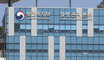S. Korea elevates CDC to standalone disease control tower